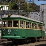「108号車」通称タンコロ