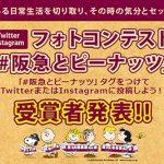 フォトコンテスト「#阪急とピーナッツ」