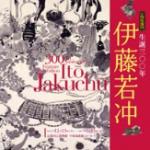京都国立博物館「伊藤若冲」展ポスター