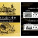 京都駅開業140周年記念入場券イメージ