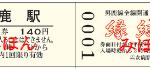 男鹿線全線開通100周年記念縁結び入場券(イメージ)