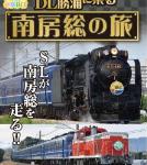 「SL館山・DL勝浦に乗る南房総の旅」パンフレット(イメージ)