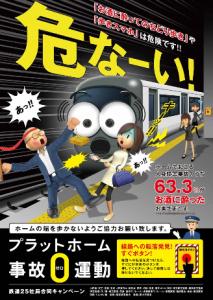「プラットホーム事故0運動」ポスター
