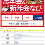 京阪沿線 忘年会2016&新年会2017なび