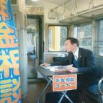 年金相談列車