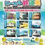 「岐阜県・三重県共同ローカル鉄道展」チラシ