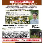 香寺ハーブ・ガーデンハーブティー試飲会チラシ