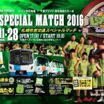 札幌市営交通スペシャルマッチ2016