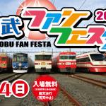 2016 東武ファンフェスタ