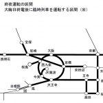 京阪神地区の臨時列車運転区間