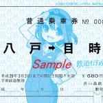 八戸ときえデビュー5周年乗車券
