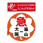 限定発売ミニチュアマグネット「京都線臨時急行(もみじ):大阪⇔嵐山」(イメージ)