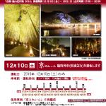 「京とれいん」12/10臨時列車