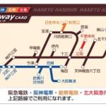 阪急・能勢・北急で発売するカード