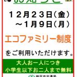 エコファミリー制度(北神急行電鉄・神戸市営地下鉄)