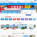北総鉄道ホームページ