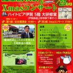 『記念講演会&Xmasコンサート』チラシ