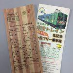 木育トレイン化記念一日フリー乗車券