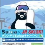 Suica×JR SKISKI ゲレ ンデでSuicaキャンペーン ポスター
