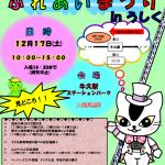 「ふれあいまつり in うしく」ポスター