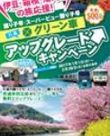「踊り子号・スーパービュー踊り子号グリーン車アップグレードキャンペーン」パンフレット