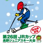 「第26回JRカップ長野ジュニアスキー大会」チラシ