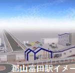 郡山富田駅イメージ