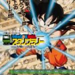 JR 東日本 そうさ今こそ!DRAGON BALL スタンプラリー メインビジュアル(イメージ)