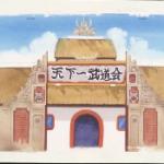 天下一武道会アート(イメージ)