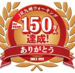 JR九州ウォーキング累計参加者数150万人達成