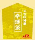 大吉印特製幸運袋 イメージ