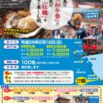 「鹿島の「初午祭」と太良の「牡蠣」をまとめて楽しむ旅」ポスター
