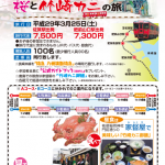 「日本酒のまち鹿島めぐりと桜と竹崎カニの旅」チラシ