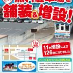 関東鉄道 パーク&ライド