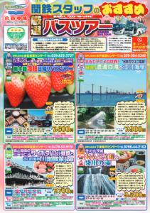 関鉄スタッフのおすすめ☆厳選バスツアーのチラシ