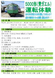 熊本電気鉄道5000形車両の運転体験チラシ