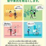「声かけ・サポート」への協力を呼びかけるポスター