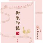 交通局特製ご朱印帳(イメージ)