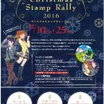 嵐電×地下鉄 クリスマス限定コラボ企画「クリスマススタンプラリー2016」