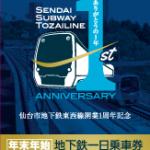 東西線開業1周年記念年末年始地下鉄一日乗車券