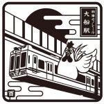 干支スタンプ(大船駅)