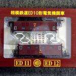 ED10型ディスプレーモデル
