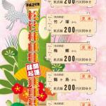 「2017年松竹梅鶴亀開運縁起乗車券」台紙イメージ