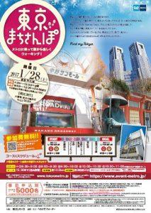 「東京まちさんぽ」(1/28)ポスター