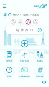 「東京メトロアプリ」画面イメージ