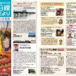 「東京メトロ沿線だより」1月号