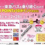東急線・東急バス乗継キャンペーン