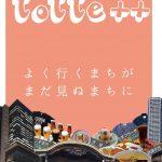 沿線魅力紹介冊子「totte++」表紙