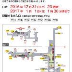 大晦日『渋谷駅出入口閉鎖』
