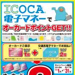 オークワでICOCA電子マネーを使おう!キャンペーン